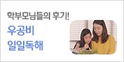 우공비 일일독해 홍보 프로모션